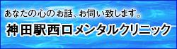 神田西口メンタルクリニック