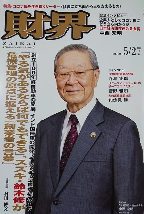 雑誌『財界』にリファイン就労支援センターの取り組みが掲載されました。